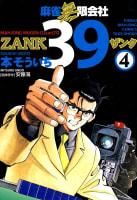 麻雀無限会社39 ZANK 4巻