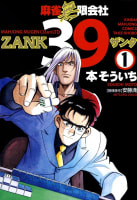 麻雀無限会社39 ZANK