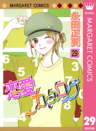 恋愛カタログ 29巻