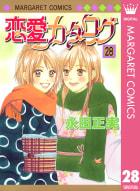 恋愛カタログ 28巻