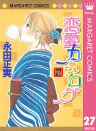 恋愛カタログ 27巻
