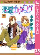 恋愛カタログ 25巻
