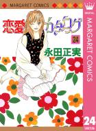 恋愛カタログ 24巻