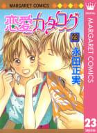 恋愛カタログ 23巻