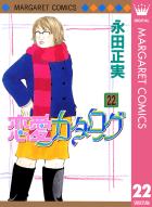 恋愛カタログ 22巻