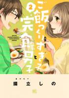 ご飯つくりすぎ子と完食系男子(2) 【eBookJapan限定おまけ付き】
