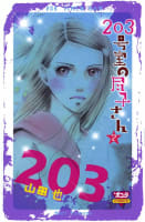 203号室の尽子さん(2)