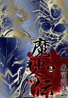 魔神伝(2)
