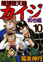 賭博堕天録カイジ 和也編(10)