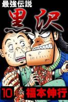 最強伝説 黒沢(10)