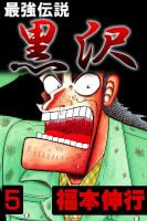 最強伝説 黒沢(5)