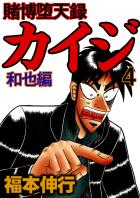 賭博堕天録カイジ 和也編(4)