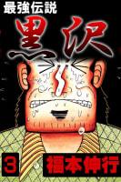 最強伝説 黒沢(3)