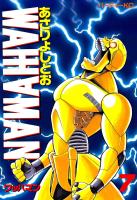 ワッハマン(7)