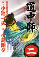 道中師(2)