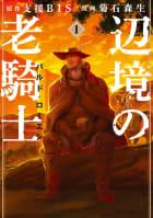 辺境の老騎士 バルド・ローエン 1巻