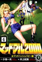 マッド・ブル2000(4)