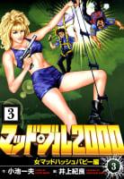 マッド・ブル2000(3)