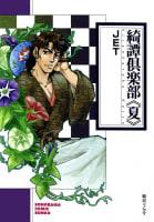 綺譚倶楽部(夏)