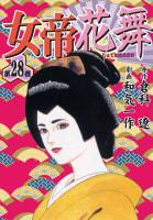 女帝花舞(28)