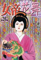 女帝花舞(26)