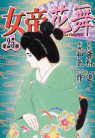女帝花舞(25)