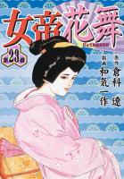 女帝花舞(23)