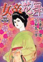 女帝花舞(22)