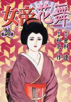 女帝花舞(20)