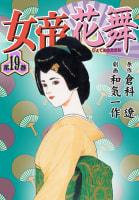 女帝花舞(19)