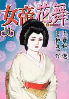 女帝花舞(16)