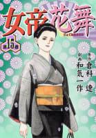 女帝花舞(15)