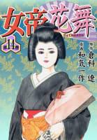 女帝花舞(14)