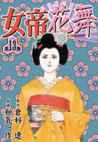 女帝花舞(13)