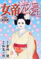 女帝花舞(12)