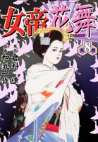 女帝花舞(8)