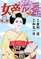 女帝花舞(7)