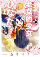 老女的少女ひなたちゃん(2)