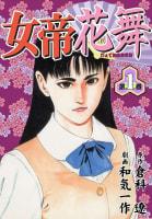 女帝花舞(1)