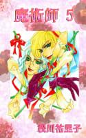 魔術師5(上)