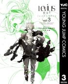 Levius/est[レビウス エスト](3)