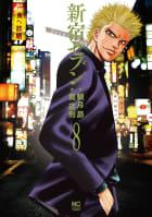 新宿セブン(8)