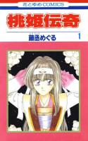 桃姫伝奇(1)
