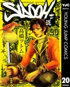 SIDOOH―士道―(20)