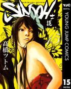 SIDOOH―士道―(15)
