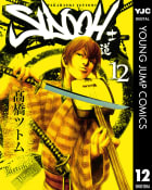SIDOOH―士道―(12)