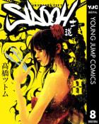 SIDOOH―士道―(8)