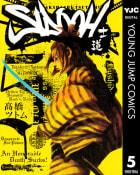 SIDOOH―士道―(5)