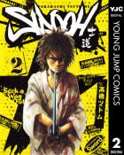 SIDOOH―士道―(2)