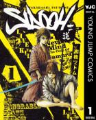 SIDOOH―士道―(1)